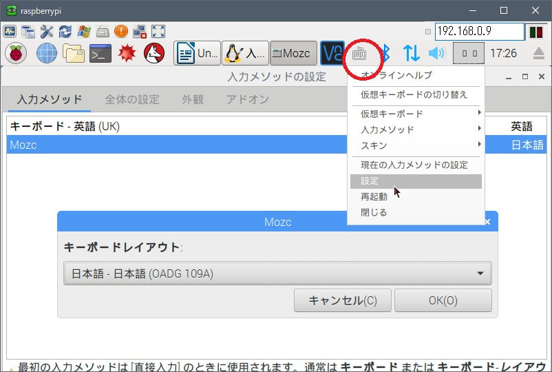 Fcitxの設定(入力メソッドで日本語キーボード選択)
