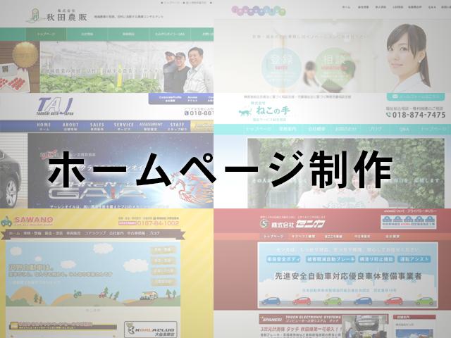 秋田ホームページ制作